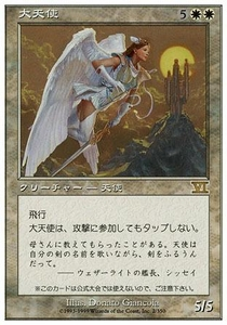 Magic the Gathering Other Promo Card Archangel [Gotta Magazine Promo]
