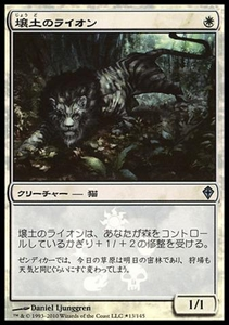 Magic the Gathering Other Promo Card Loam Lion [Magazine Insert]