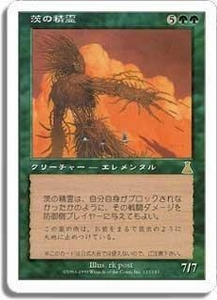 Magic the Gathering Other Promo Card Thorn Elemental [Japanese Glossy Gotta Magazine Promo]