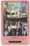Bella Sara Horses Trading Card Game Series 4 Ancient Lights Single Card Common 24/55 Persephone