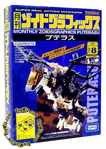 Zoids Monthly Zoids Graphics Volume 8 Kit & Book Pteras