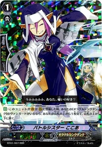 Cardfight Vanguard JAPANESE Descent of the King of Knights Single Card RRR Rare BT01-007 Battle Sister, Cocoa