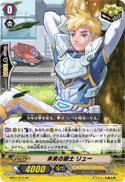 Cardfight Vanguard JAPANESE Descent of the King of Knights Single Card RR Rare BT01-012 Future Knight, Llew BLOWOUT SALE!