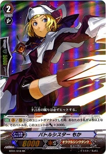 Cardfight Vanguard JAPANESE Descent of the King of Knights Single Card RR Rare BT01-018 Battle Sister, Mocha