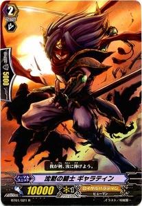 Cardfight Vanguard JAPANESE Descent of the King of Knights Single Card R Rare BT01-021 Knight of Silence, Gallatin
