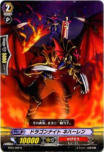 Cardfight Vanguard JAPANESE Descent of the King of Knights Single Card R Rare BT01-022 Dragon Knight, Nehalem