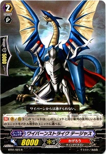 Cardfight Vanguard JAPANESE Descent of the King of Knights Single Card R Rare BT01-023 Wyvern Strike, Tejas BLOWOUT SALE!