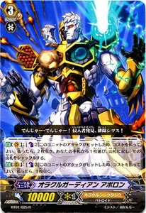 Cardfight Vanguard JAPANESE Descent of the King of Knights Single Card R Rare BT01-025 Oracle Guardian, Apollon BLOWOUT SALE!