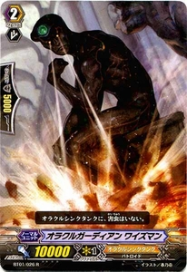 Cardfight Vanguard JAPANESE Descent of the King of Knights Single Card R Rare BT01-026 Oracle Guardian, Wiseman