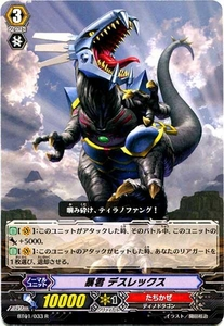 Cardfight Vanguard JAPANESE Descent of the King of Knights Single Card R Rare BT01-033 Tyrant Deathrex BLOWOUT SALE!