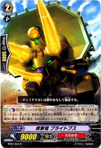 Cardfight Vanguard JAPANESE Descent of the King of Knights Single Card R Rare BT01-034 Assault Dragon, Blightops