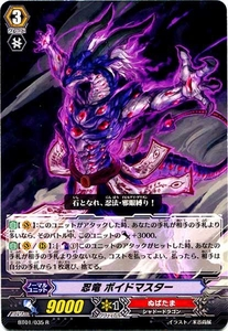 Cardfight Vanguard JAPANESE Descent of the King of Knights Single Card R Rare BT01-035 Stealth Dragon, Voidmaster