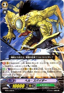Cardfight Vanguard JAPANESE Descent of the King of Knights Single Card R Rare BT01-039 Hell Spider BLOWOUT SALE!