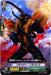 Cardfight Vanguard JAPANESE Descent of the King of Knights Single Card R Rare BT01-040 Bloody Hercules BLOWOUT SALE!