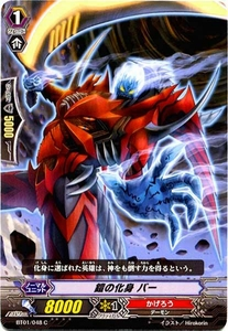 Cardfight Vanguard JAPANESE Descent of the King of Knights Single Card Common BT01-048 Embodiment of Armor, Bahr