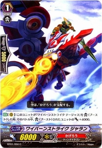 Cardfight Vanguard JAPANESE Descent of the King of Knights Single Card Common BT01-050 Wyvern Strike, Jarran