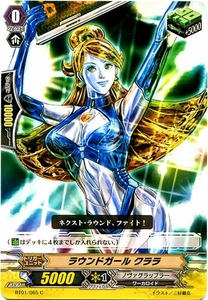 Cardfight Vanguard JAPANESE Descent of the King of Knights Single Card Common BT01-065 Ring Girl, Clara