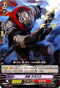 Cardfight Vanguard JAPANESE Descent of the King of Knights Single Card Common BT01-068 Stealh Beast, Chigasumi