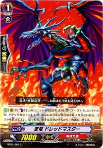 Cardfight Vanguard JAPANESE Descent of the King of Knights Single Card Common BT01-069 Stealth Dragon, Dreadmaster