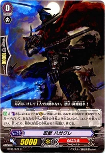 Cardfight Vanguard JAPANESE Descent of the King of Knights Single Card Common BT01-070 Stealth Beast, Hagakure