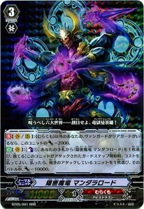 Cardfight Vanguard JAPANESE Awakening of Twin Blades Single Card RRR Rare BT05-001 Stealth Demonic Dragon, Mandalalord BLOWOUT SALE!