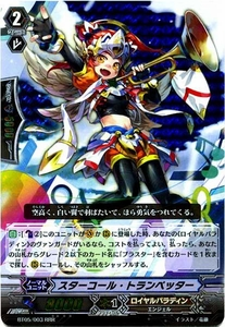 Cardfight Vanguard JAPANESE Awakening of Twin Blades Single Card RRR Rare BT05-003 Star Call Trumpeter BLOWOUT SALE!