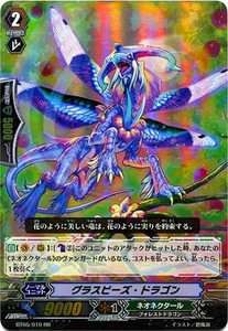 Cardfight Vanguard JAPANESE Awakening of Twin Blades Single Card RR Rare BT05-010 Grassbeads Dragon BLOWOUT SALE!