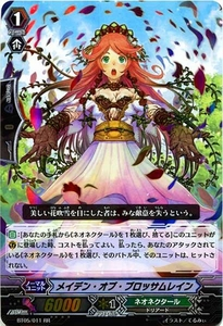 Cardfight Vanguard JAPANESE Awakening of Twin Blades Single Card RR Rare BT05-011 Maiden of Blossom Rain BLOWOUT SALE!