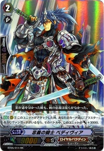 Cardfight Vanguard JAPANESE Awakening of Twin Blades Single Card RR Rare BT05-014 Knight of Loyalty, Bedivere BLOWOUT SALE!