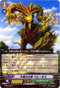Cardfight Vanguard JAPANESE Awakening of Twin Blades Single Card  BT05-023 Avatar of the Earth, Behemoth BLOWOUT SALE!