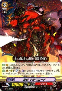Cardfight Vanguard JAPANESE Awakening of Twin Blades Single Card R Rare BT05-027 Stealth Dragon, Voidgelga BLOWOUT SALE!