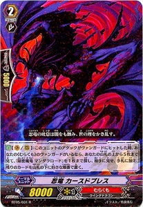 Cardfight Vanguard JAPANESE Awakening of Twin Blades Single Card R Rare BT05-031 Stealth Dragon, Cursed Breath BLOWOUT SALE!