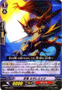 Cardfight Vanguard JAPANESE Awakening of Twin Blades Single Card R Rare BT05-032 Stealth Dragon, Midare Edge BLOWOUT SALE!