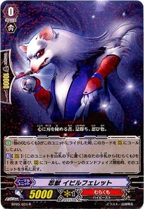 Cardfight Vanguard JAPANESE Awakening of Twin Blades Single Card R Rare BT05-034 Stealth Beast, Evil Ferret BLOWOUT SALE!