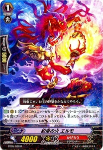 Cardfight Vanguard JAPANESE Awakening of Twin Blades Single Card R Rare BT05-038 Promise Flame, Elmo BLOWOUT SALE!