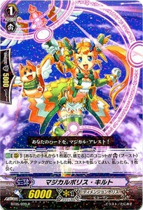 Cardfight Vanguard JAPANESE Awakening of Twin Blades Single Card R Rare BT05-039 Magical Police Kilt BLOWOUT SALE!