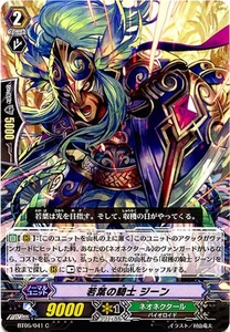 Cardfight Vanguard JAPANESE Awakening of Twin Blades Single Card Common BT05-041 Knight of Verdure, Gene BLOWOUT SALE!