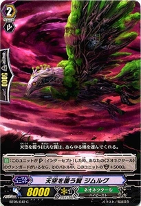 Cardfight Vanguard JAPANESE Awakening of Twin Blades Single Card Common BT05-042 Sky-Covering Wings, Simurgh BLOWOUT SALE!