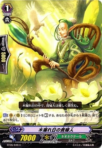 Cardfight Vanguard JAPANESE Awakening of Twin Blades Single Card Common BT05-046 Noblewoman on A Day with Sunbeam through the Leaves BLOWOUT SALE!