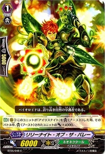 Cardfight Vanguard JAPANESE Awakening of Twin Blades Single Card Common BT05-048 Lily Knight of the Balet BLOWOUT SALE!