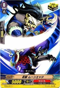 Cardfight Vanguard JAPANESE Awakening of Twin Blades Single Card Common BT05-057 Stealth Beast, Moonedge BLOWOUT SALE!