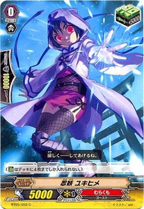 Cardfight Vanguard JAPANESE Awakening of Twin Blades Single Card Common BT05-059 Stealth Fiend, Snow Princess BLOWOUT SALE!