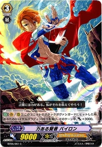 Cardfight Vanguard JAPANESE Awakening of Twin Blades Single Card Common BT05-061 Powerful Sage, Byron BLOWOUT SALE!