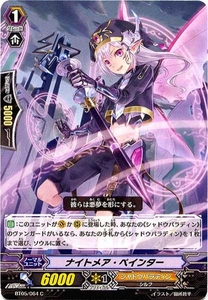 Cardfight Vanguard JAPANESE Awakening of Twin Blades Single Card Common BT05-064 Nightmare Painter BLOWOUT SALE!