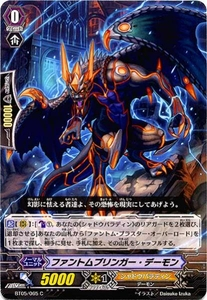 Cardfight Vanguard JAPANESE Awakening of Twin Blades Single Card Common BT05-065 Phantom Bringer Demon BLOWOUT SALE!