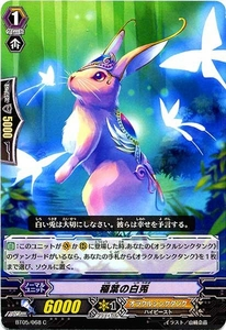 Cardfight Vanguard JAPANESE Awakening of Twin Blades Single Card Common BT05-068 Whte Rabbit of Rice Leaves BLOWOUT SALE!