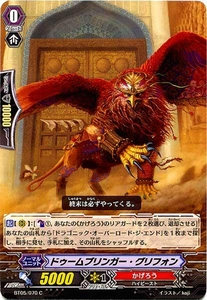 Cardfight Vanguard JAPANESE Awakening of Twin Blades Single Card Common BT05-070 Doombringer Griffon BLOWOUT SALE!