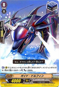 Cardfight Vanguard JAPANESE Awakening of Twin Blades Single Card Common BT05-075 Guide Dolphin BLOWOUT SALE!