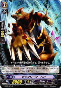 Cardfight Vanguard JAPANESE Awakening of Twin Blades Single Card Common BT05-078 Big League Bear BLOWOUT SALE!