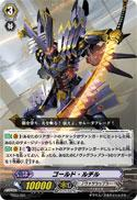 Cardfight Vanguard JAPANESE Golden Mechanical Soldier Trial Deck Single Card Fixed TD03-001 Gold Rutile